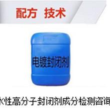 水性高分子封闭剂成分检测咨询