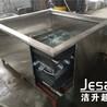 熔噴布清洗設備廠家潔升超聲清洗