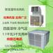 跃宝冷风机负责任的冷风机可靠的冷风机