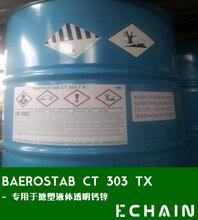 供应熊牌液体钙锌环保热稳定剂BAEROSTABCT303TX图片