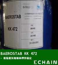 供应百尔罗赫(熊牌)BAEROSTABKK472液体钾锌催发泡热稳定剂图片