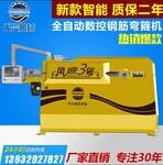 厂家供应:钢筋弯箍机风速3号弯箍机效率高价格合理图片