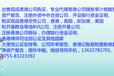 转让香港现成公司,注册融资租赁公司,提供银行资金证明