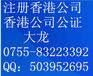 注册香港公司外资注册,办理香港律师司法公证,银行开户业务