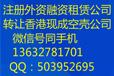 香港公司注册咨询,香港做账报税核数报告,注册香港商标