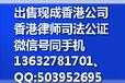 注册BVI群岛公司开曼群岛公司,海外大使馆认证