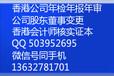 香港公司离岸公司投资在国内注册外资公司