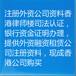 现成香港公司离岸公司买卖,外资公司注册