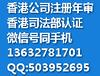 办理香港公司注册银行开户,公司变更年审年报