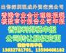 注冊香港紋銘公司及公司后續服務報稅做賬年審