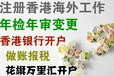 香港公司华美银行开户,花旗万里汇开户流程