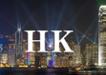投资者以香港公司之名义到中国大陆投资公证