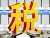 香港稅收-香港公司做賬報稅流程及費用一覽
