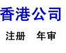 海南注冊香港公司-海外公司費用,無需出境