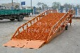 吉林市移动登车桥~(6~15吨叉车卸货平台)老牌制造商