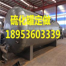 新型电干烧空气硫化罐LY2540mm专业订购硫化罐厂家选龙达机械