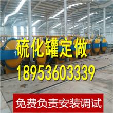 新型电磁硫化罐在国内市场上应用广泛LU2050mm现货出售