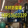 辽宁高压木头浸渍罐尺寸定制、木材防腐浸渍罐厂家包教包会