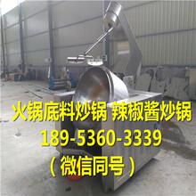 龙达搅拌锅400L电加热行星炒锅用于酱料炒制火锅底料炒锅