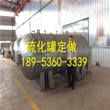 山东泵管硫化罐厂家分布集中-硫化罐设计直径长度满足用户需求
