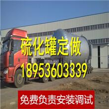 全自动橡胶硫化罐价格实惠面向国内广大用户销售
