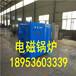 大型电磁锅炉0.5吨环保型电磁蒸汽锅炉厂家首选龙达机械