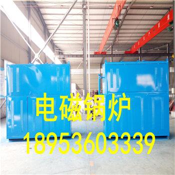 【新型电磁加热锅炉0.5吨电磁蒸汽锅炉品质突出】-黄页88网
