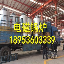 电磁锅炉图片-电磁锅炉质量-电磁加热锅炉使用寿命长