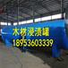 供应DN1200×3500防腐木加工设备,木材碳化罐,木材浸渍罐厂家龙达
