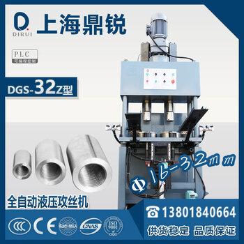 上海鼎锐DGS-32Z液压双轴套管全自动攻牙机