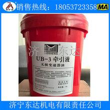 UB-3牵引液无极变速器油新一代合成型曳引润滑剂