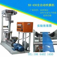 XH-430塑料袋吹膜机、包装薄膜机、实验小型吹膜机