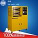 XH-406B橡胶实验平板硫化机、小型精密硫化机、PVC粒子压片机