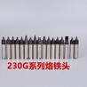 230G自动焊锡机烙铁头