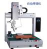 东莞自动焊锡机中国自动焊锡机值得信赖品牌