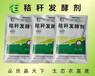 发酵油菜秸秆喂羊的专用发酵剂厂家批发价