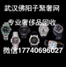 武漢有回收伯爵手表的地方嗎幾折回收