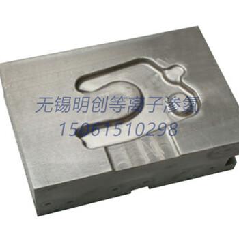 工模具鋼表面等離子氮化處理杭州工模具鋼表面等離子氮化處理