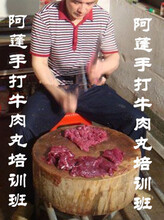 阿蓬手打牛肉丸培训班,真实演示汕头手打牛肉丸制作技术,手打牛肉丸配方
