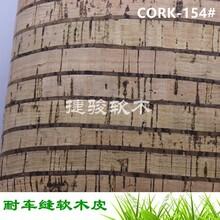供应天然环保0.5mm超薄捷骏软木工厂图片