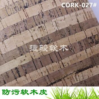 捷骏批发027#汕头软木革软木人造革天然环保软木皮一件起批