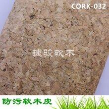 專業生產手袋專用面料軟木革舒適吸汗免費提供目錄冊CORK-032圖片