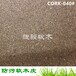 工厂直销家居装饰专用软木纸防污防油无起订量CORK040