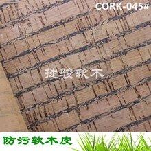 廠家直銷軟木箱包材料天然時尚軟木革免費開發CORK-045#圖片
