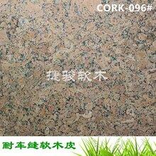 厂家1张起批包鞋子防水台专用软木布免费开发CORK-096#图片