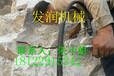 广东发润岩石劈裂机产品质量稳定可靠售后服务周到