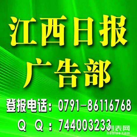 江西日报登报0791一8611一6768广告部登报电话