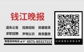 杭州钱江晚报登报挂失解除劳动合同遗失挂失公告怎么收费
