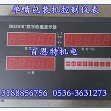 GD2046水泥包装机仪表BZ2046-T控制亚博直播APP,亚博赛事直播|首页干粉砂浆包装控制亚博直播APP,亚博赛事直播|首页图片