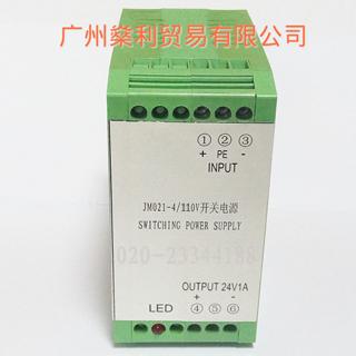 JM021-4/220V开关电源